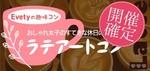 【銀座の体験コン】evety主催 2018年4月27日