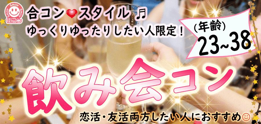 友達から仲良くなれる☆飲み会コン<23-38歳>和歌山