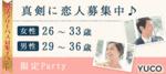 【京都府烏丸の婚活パーティー・お見合いパーティー】Diverse(ユーコ)主催 2018年6月24日