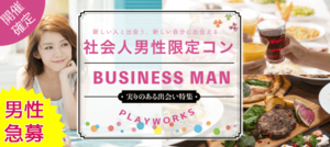 【佐賀の恋活パーティー】名古屋東海街コン主催 2018年5月2日