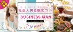 【岐阜の恋活パーティー】名古屋東海街コン主催 2018年5月3日