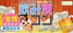 【表町・田町の恋活パーティー】株式会社リネスト主催 2018年5月30日