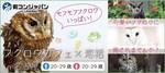 【栄の趣味コン】街コンジャパン主催 2018年5月25日