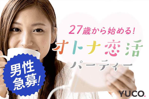 【新宿の婚活パーティー・お見合いパーティー】Diverse(ユーコ)主催 2018年4月18日