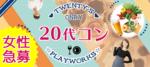 【天神の恋活パーティー】名古屋東海街コン主催 2018年5月6日