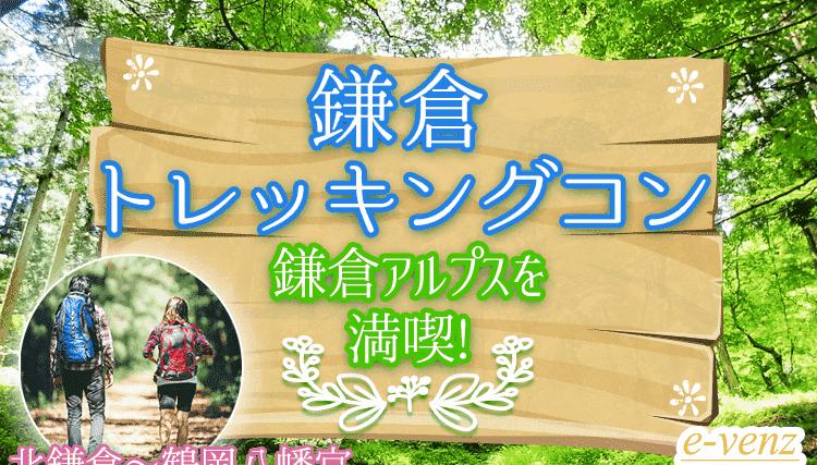 【神奈川県鎌倉の体験コン・アクティビティー】e-venz(イベンツ)主催 2018年4月28日