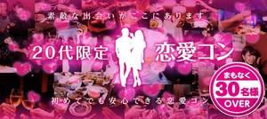 【長野の婚活パーティー・お見合いパーティー】DATE株式会社主催 2018年5月27日