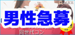 【河原町の恋活パーティー】街コンALICE主催 2018年5月27日