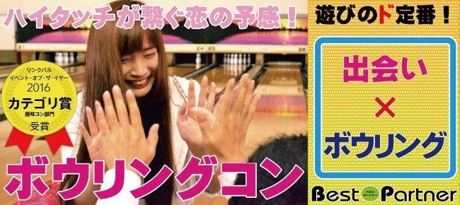 【広島】5/2(水)広島ボウリングコン@趣味コン/趣味活☆ハイタッチで恋の予感♪