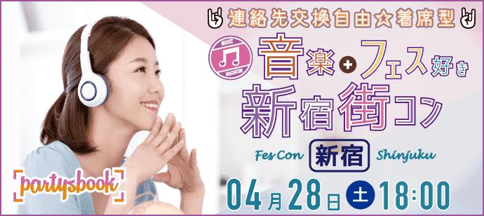 【新宿の恋活パーティー】パーティーズブック主催 2018年4月28日
