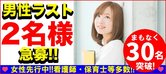 【栄のプチ街コン】街コンkey主催 2018年4月14日