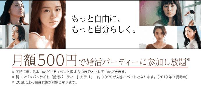 【東京都東京都その他のその他】街コンジャパン主催 2050年12月31日
