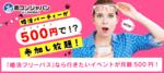 【東京都その他のその他】街コンジャパン主催 2050年12月31日