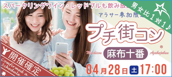 【東京都六本木の恋活パーティー】パーティーズブック主催 2018年4月28日