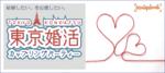 【六本木の婚活パーティー・お見合いパーティー】パーティーズブック主催 2018年4月22日