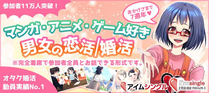 【天神の婚活パーティー・お見合いパーティー】I'm single主催 2018年4月15日