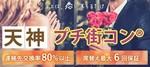 【天神の恋活パーティー】街コンダイヤモンド主催 2018年6月10日