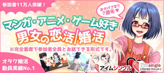 【東京都池袋の婚活パーティー・お見合いパーティー】I'm single主催 2018年4月18日