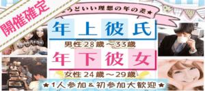 【郡山の恋活パーティー】街コンALICE主催 2018年5月20日