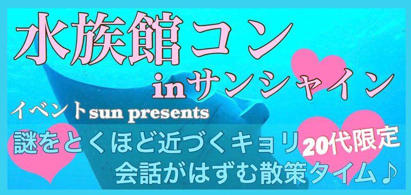 【東京都池袋の趣味コン】イベントsun主催 2018年4月11日
