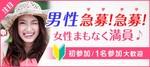 【大阪府梅田の恋活パーティー】街コンダイヤモンド主催 2018年6月20日