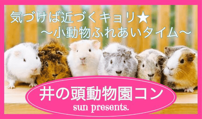 【東京都吉祥寺の体験コン・アクティビティー】イベントsun主催 2018年4月18日