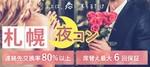 【北海道すすきのの恋活パーティー】街コンダイヤモンド主催 2018年6月27日