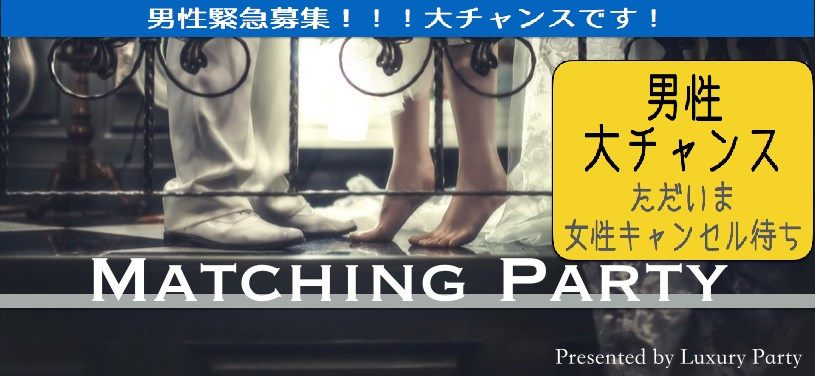 【東京都恵比寿の恋活パーティー】Luxury Party主催 2018年4月7日