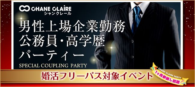 ★…男性Executiveクラス大集合!!…★<6/30 (土) 17:45 天神>…\上場企業勤務・公務員・高学歴/★婚活PARTY