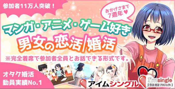 【東京都池袋の婚活パーティー・お見合いパーティー】I'm single主催 2018年4月27日
