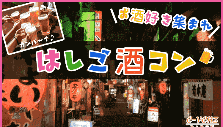 【関内・桜木町・みなとみらいの恋活パーティー】e-venz(イベンツ)主催 2018年4月22日