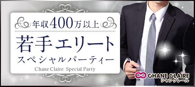 ★…男性Executiveクラス大集合!!…★<6/10 (日) 17:00 神戸>…\年収400万以上★若手エリート編/婚活パーティー