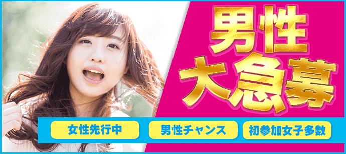 【渋谷のプチ街コン】 株式会社Risem主催 2018年4月14日