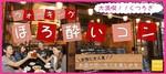 【恵比寿の恋活パーティー】ドラドラ主催 2018年4月24日