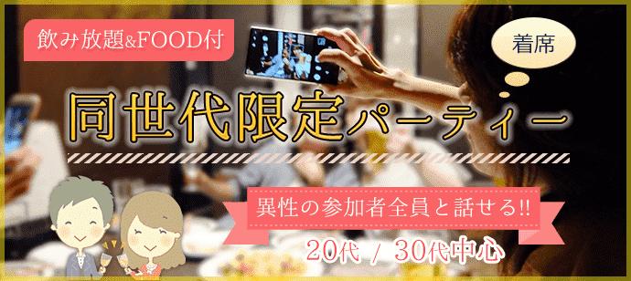 【秋葉原の婚活パーティー・お見合いパーティー】 株式会社Risem主催 2018年4月29日