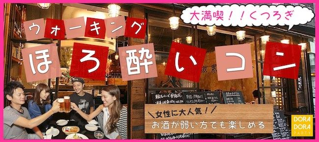 【東京都恵比寿の趣味コン】ドラドラ主催 2018年4月27日