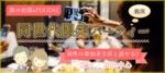 【渋谷の婚活パーティー・お見合いパーティー】 株式会社Risem主催 2018年4月21日