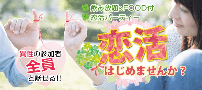 【東京都渋谷の恋活パーティー】 株式会社Risem主催 2018年4月17日