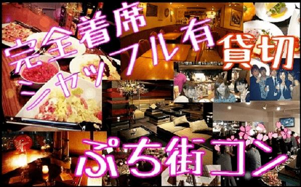 【東京都渋谷の恋活パーティー】 株式会社Risem主催 2018年4月20日