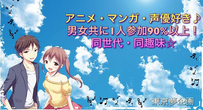 【東京都銀座の恋活パーティー】東京夢企画主催 2018年5月1日