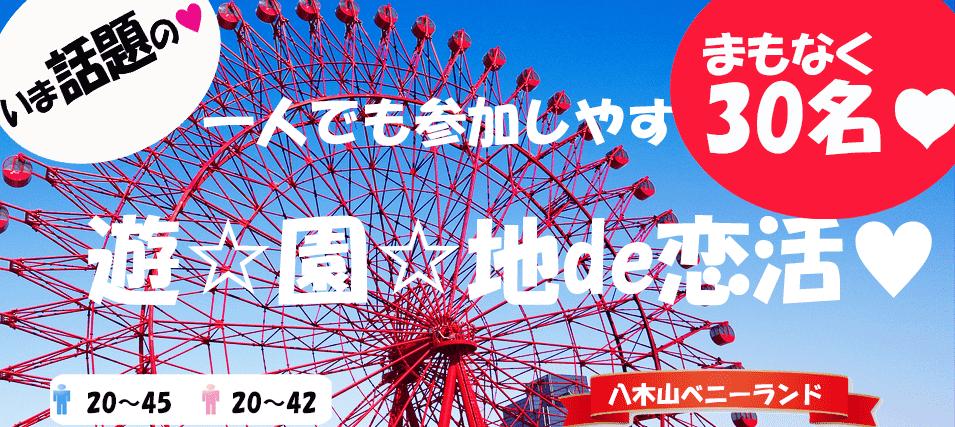 【仙台の体験コン】ファーストクラスパーティー主催 2018年4月21日