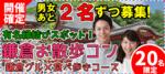 【鎌倉の体験コン】街コンkey主催 2018年5月4日