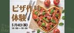 【四日市の恋活パーティー】若者元気か!?プロジェクト主催 2018年5月4日