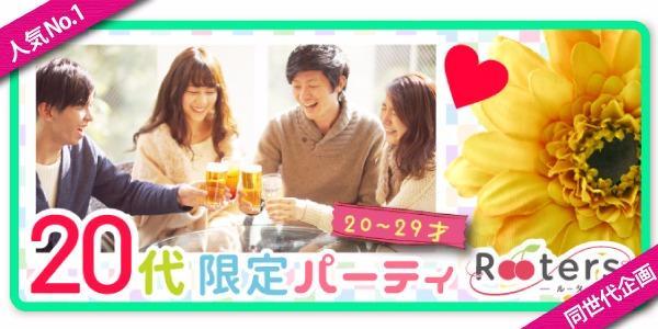 【東京都六本木の恋活パーティー】株式会社Rooters主催 2018年4月6日