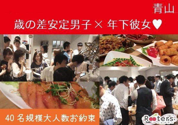 【東京都青山の恋活パーティー】株式会社Rooters主催 2018年4月13日