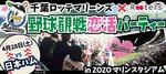 【幕張の恋活パーティー】株式会社Rooters主催 2018年4月28日
