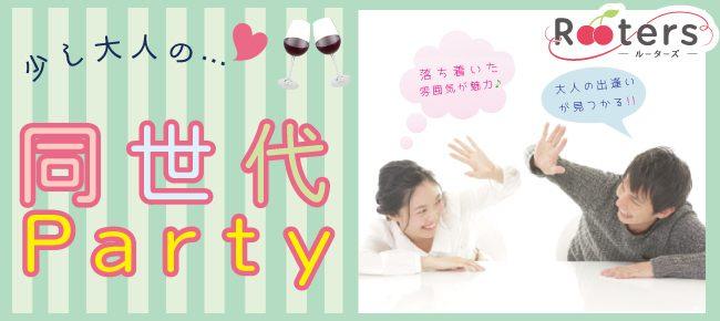 【東京都六本木の恋活パーティー】株式会社Rooters主催 2018年4月17日