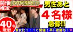 【新宿の恋活パーティー】街コンkey主催 2018年5月26日