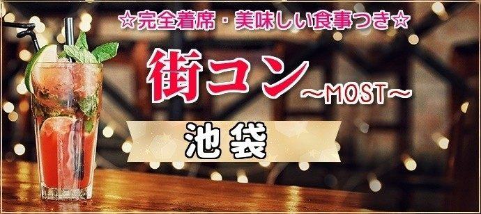 【池袋の恋活パーティー】MORE街コン実行委員会主催 2018年4月29日
