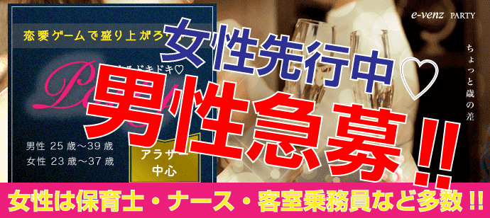 【福岡県天神の体験コン・アクティビティー】e-venz(イベンツ)主催 2018年4月29日